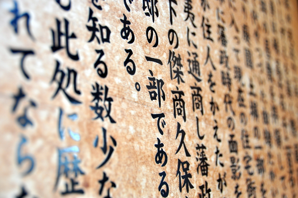 a in japanese writing Useful information about the japanese alphabet, how to write letters, pronunciation and calligraphy, you will also learn the different consonants and vowels in japanese - linguanaut.